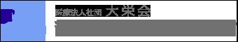 静岡デンタルクリニック|予防歯科 小児歯科|静岡市駿河区小鹿の歯医者さん