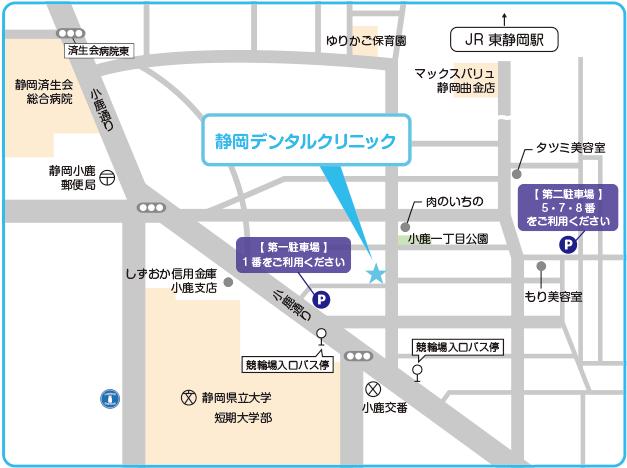 静岡デンタルクリニック アクセスマップ